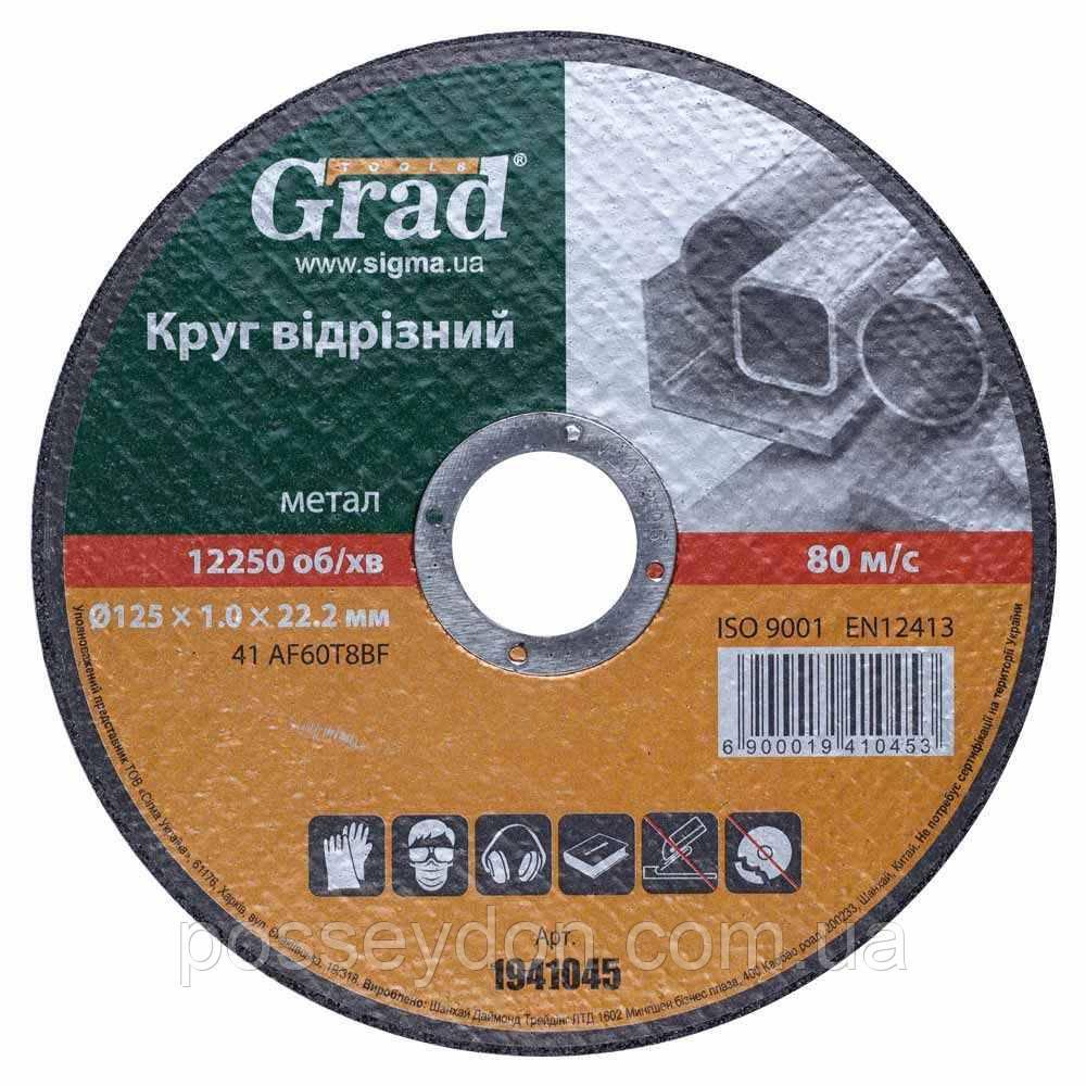 Круг отрезной по металлу Ø125×1.0×22.2мм GRAD (1941045)