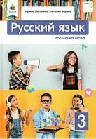 Учебник Русский язык 3 класс. Лапшина И. Н., Зорька Н.Н.