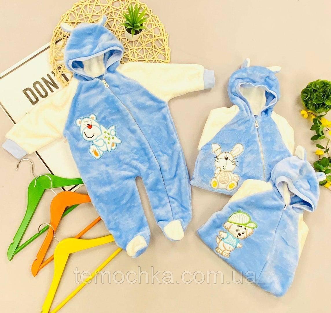 Боді чоловічок махровий теплий комплект для малюка дівчинки та хлопчика