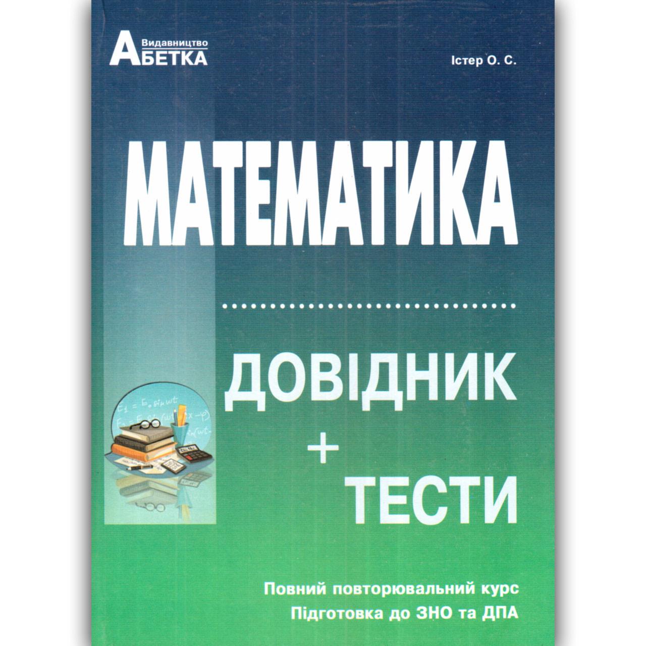 ЗНО 2021 Математика Довідник Тести Авт: Істер О. Вид: Абетка