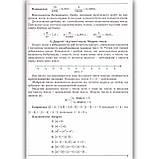 ЗНО 2021 Математика Довідник Тести Авт: Істер О. Вид: Абетка, фото 3