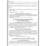 ЗНО 2021 Математика Довідник Тести Авт: Істер О. Вид: Абетка, фото 5
