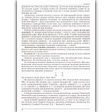 ЗНО 2021 Хімія Довідник Тести Авт: Ярошенко О. Вид: Абетка, фото 4