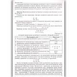 ЗНО 2021 Хімія Довідник Тести Авт: Ярошенко О. Вид: Абетка, фото 5