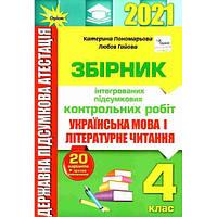 4 клас ДПА 2021: Контрольні роботи з української мови та читання (Пономарьова)