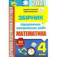 ДПА 2021 Математика 4 клас: Підсумкові контрольні роботи