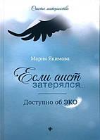 Если аист затерялся... Доступно об ЭКО - Мария Якимова (978-5-222-31325-1)