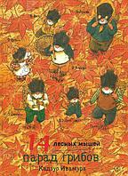 14 лесных мышей. Парад грибов - Кадзуо Ивамура (978-5-91759-845-1)