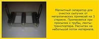 Магнитный сепаратор (на 3 стержня)