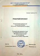 Предпроектные работы для газификации в Киеве