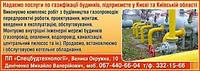 Консультации по газификации домов, предприятий в Киеве