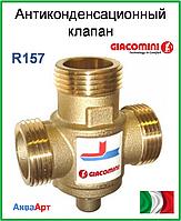Антиконденсационный трехходовой клапан GIACOMINI Kv 9 DN25 1 1/4' 70°С(R157)