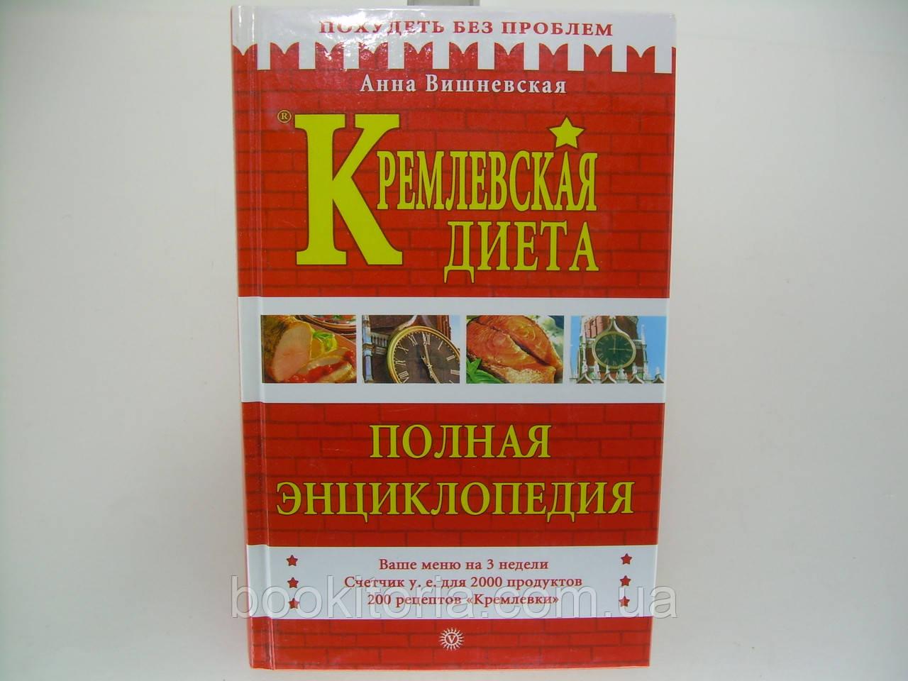 Вишневская. А. В. Кремлевская диета. Полная энциклопедия.