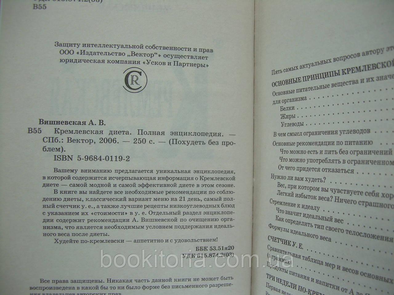 Б/у. Вишневская а. Кремлевская диета. , цена 185 грн. , купить в.