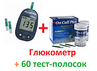Глюкометр On Call Plus + 60 тест-полосок