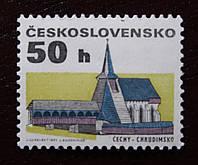 "Почта Ceskoslovensko - ""Cechy- Chrudimsko"" 1971 год"