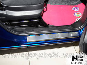 Накладки на пороги (STANDART) FIAT FIORINO III / QUBO 2008-