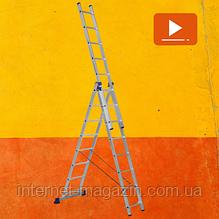Алюминиевая трехсекционная универсальная лестница 3 х 8 ступеней