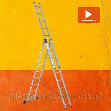 Лестница алюминиевая трехсекционная универсальная 3 х 9 ступеней