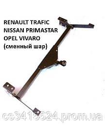 Фаркоп Renault Trafic 2001- съемный на резьбе