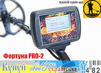 Металлоискатель Fortune PRO-2 / Фортуна ПРО-2 LCD-дисплей 7*4 FM трансмиттер, фото 1