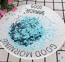 Конфетти чешуйки (шестигранники) лазер голубой 3 мм, 50 грамм