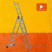 Алюминиевая трехсекционная универсальная лестница 3 х 7 ступеней