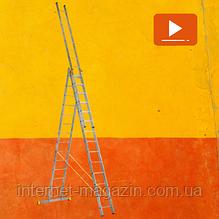 Лестница алюминиевая профессиональная трехсекционная универсальная 3 х 14 ступеней