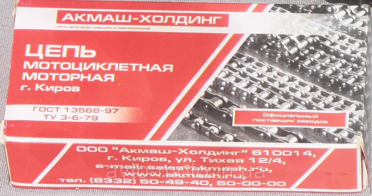 Цепь моторная ЯВА (66 зв) Киров