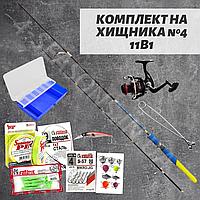 Универсальный Комплект на хищника 11в1 № 4 . Спиннинг карбоновый 5-20, катушка, шнур, жесткий чехол