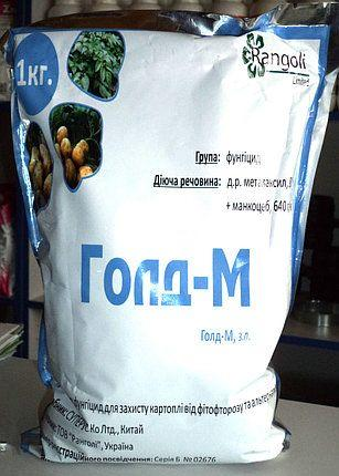 Фунгицид контактно-системный  Голд-М 1 кг