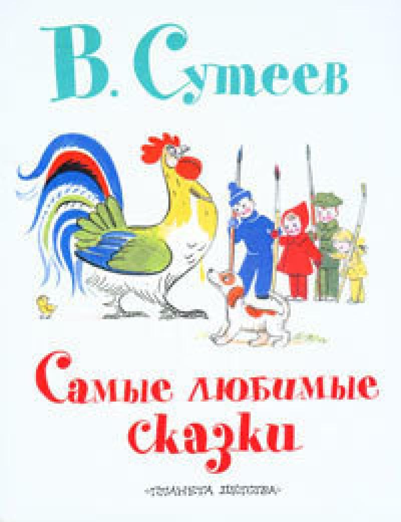 """В. Сутеев """"Самые любимые сказки"""""""