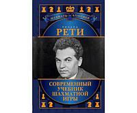Рихард Рети. Современный учебник шахматной игры. Подарочное издание