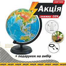 Географический школьный глобус 260мм