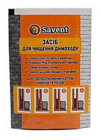 SAVENT Средство для чистки дымоходов от сажи 40 г, фото 1