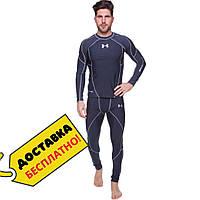 Термобелье мужское для холодной погоды для спорта для рыбалки Under Armour Cерый (9041) M (46-48)