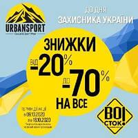 Мережа магазинів URBANSPORT та «ВО!СТОК» вітає вас із Днем захисника України. Даруємо шалені знижки до свята!
