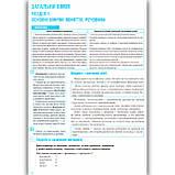 ЗНО 2021 Хімія Комплексне видання Авт: Прибора Н. Вид: Освіта, фото 3