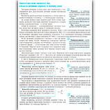 ЗНО 2021 Хімія Комплексне видання Авт: Прибора Н. Вид: Освіта, фото 4