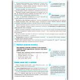 ЗНО 2021 Хімія Комплексне видання Авт: Прибора Н. Вид: Освіта, фото 6