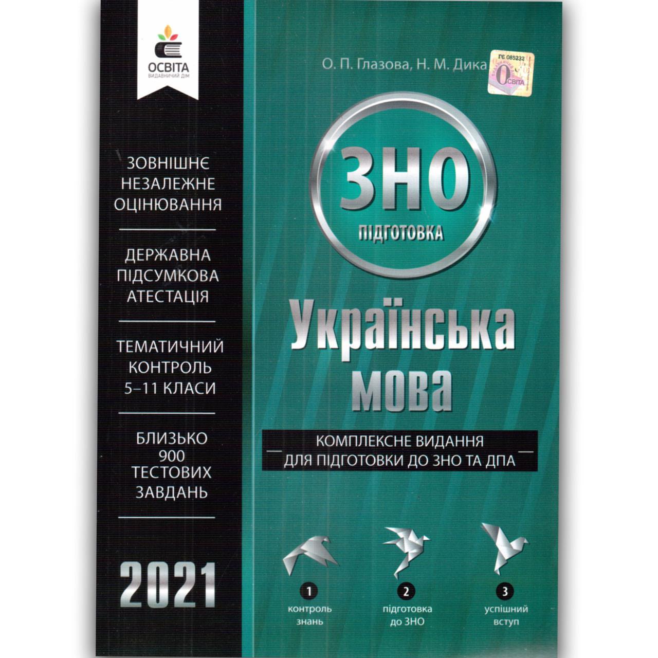 ЗНО 2021 Українська мова Комплексне видання Авт: Глазова О. Вид: Освіта
