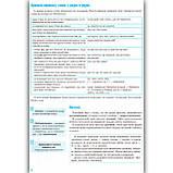 ЗНО 2021 Українська мова Комплексне видання Авт: Глазова О. Вид: Освіта, фото 6