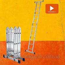 Лестница трансформер шарнирная универсальная четырехсекционная