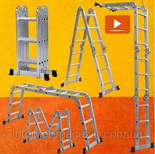 Лестница шарнирная трансформер четырехсекционная