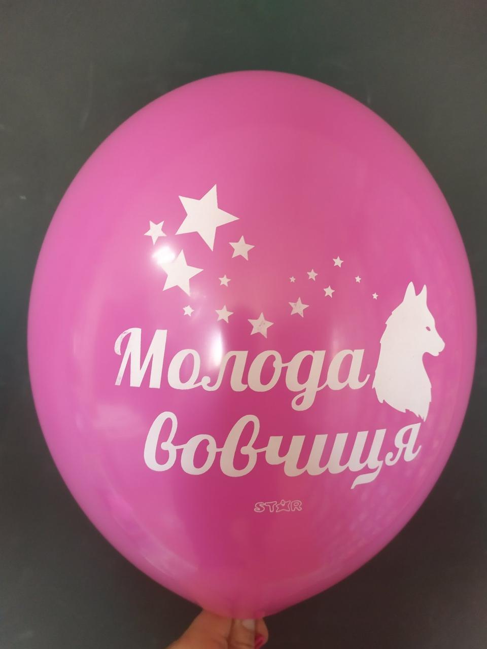 """Латексна кулька з малюнком """"Молода вовчиця"""" принт білий Belbal фуксія 12"""" 30см 010 ТМ """"Star"""""""