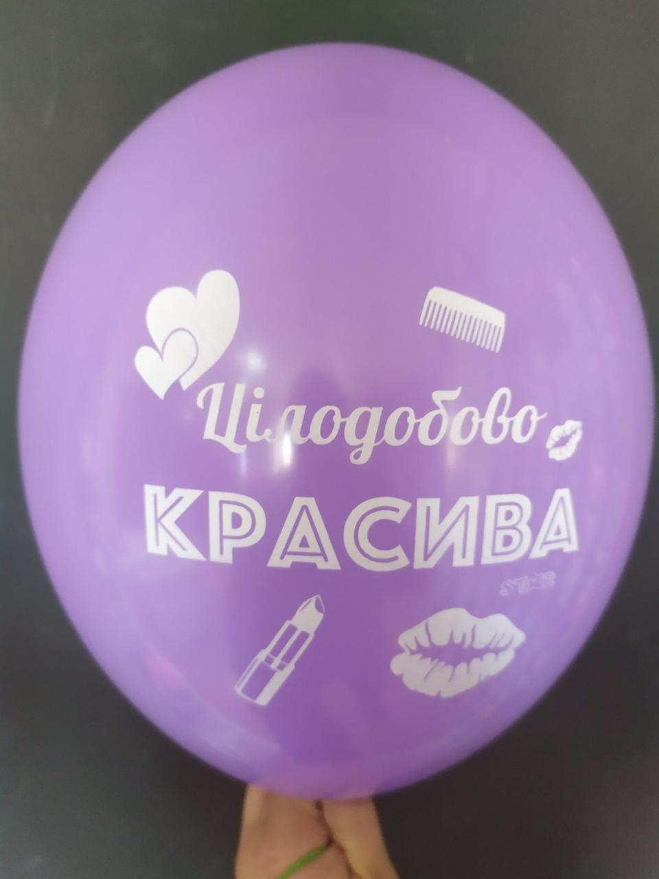 """Латексна кулька """"Цілодобово красива"""" принт білий Belbal лавандовий 12"""" 30см 009 ТМ """"Star"""""""
