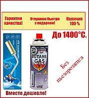Горелка газовая Саламандра 19 см Корея+Газовый баллон 227 г с системой CRV