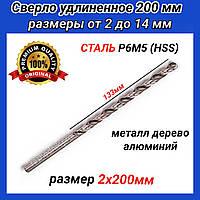 Длинное сверло по металлу 2х200 мм алюминию, дереву и цветным металлам СТАЛЬ Р6М5 (HSS)