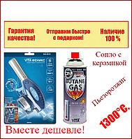 Газовая горелка с пьезоподжигом Феникс Корея+Газовый баллон 227 г с системой CRV