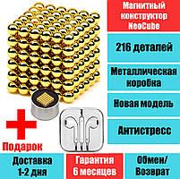 Магнитный конструктор NeoCube Buckyballs & Buckybars, 216 деталей шарики 5мм Неокуб Золотой